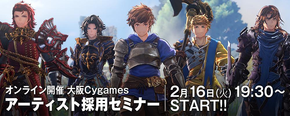 2021.02.16(火)19:30 START!! 大阪Cygames アーティスト採用セミナー | 株式会社Cygames