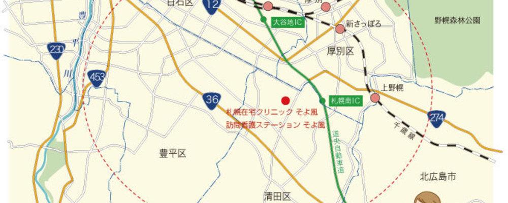 12/18 新規 札幌在宅クリニックそよ風 訪問診療 常勤 | Medical Recruiting
