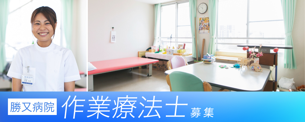 勝又病院 作業療法士(OT)【常勤】 | Medical Recruiting