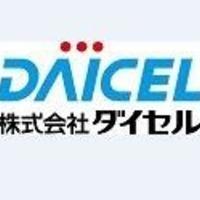 株式会社ダイセル