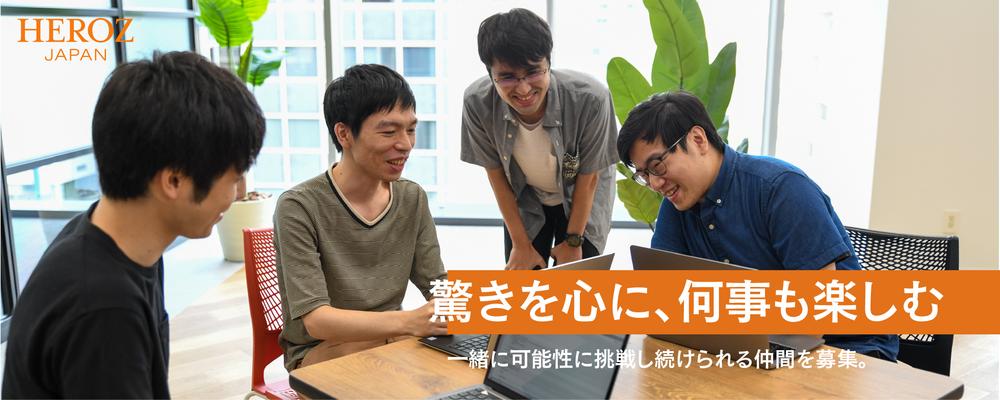 【テックリード】将棋名人に勝利したAI技術で世界を驚かすテックリード募集! | HEROZ株式会社