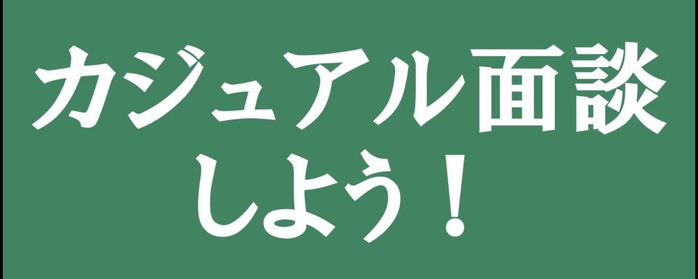 【中途】【コンサルタント】佐々木とカジュアル面談しよう! | 株式会社ノースサンド