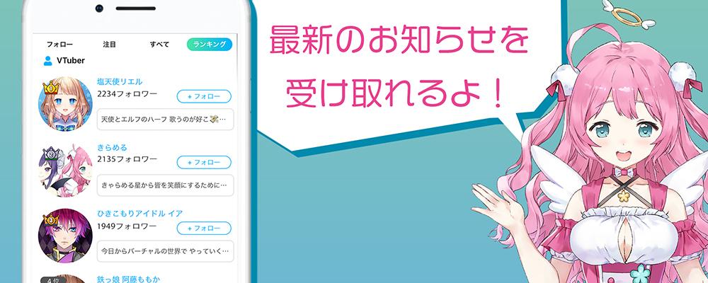 【VTuber事業】『Colon:』アプリマーケティング担当 | 株式会社Candee