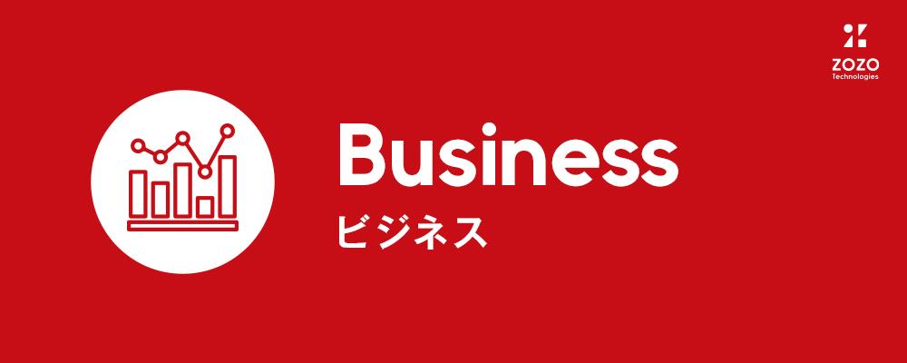 新規事業企画(新規事業) | 株式会社ZOZOテクノロジーズ