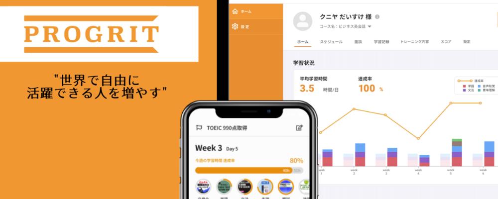 UI/UXデザイナー | 株式会社プログリット
