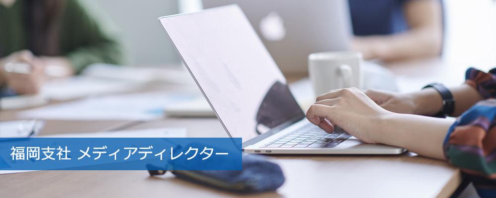 自社メディアを通じて、福岡から新しいチャレンジを。 | 株式会社キュービック