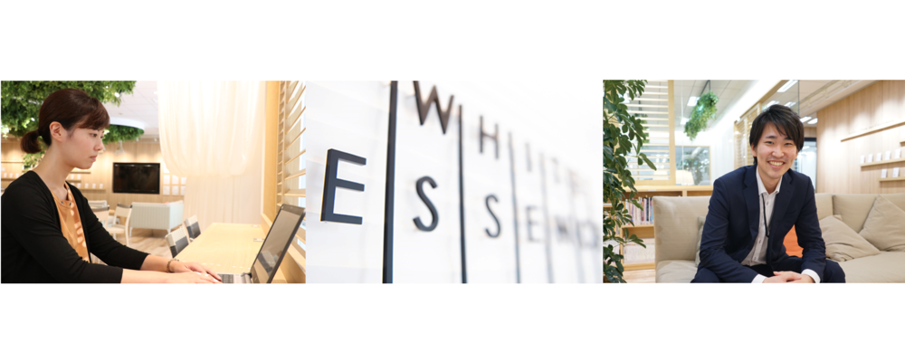 BtoBのブランディングとデジタルマーケティングの担当(マネージャー候補・メンバー共に募集!) | ホワイトエッセンス株式会社