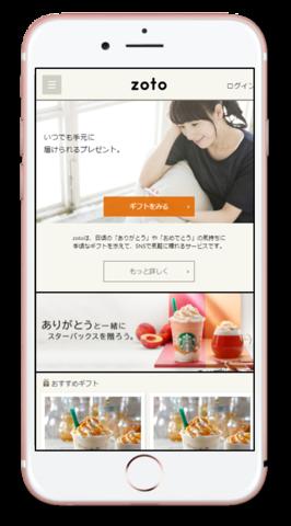 zotoは手頃なギフトを添えて、SNSで気軽に贈れるサービス