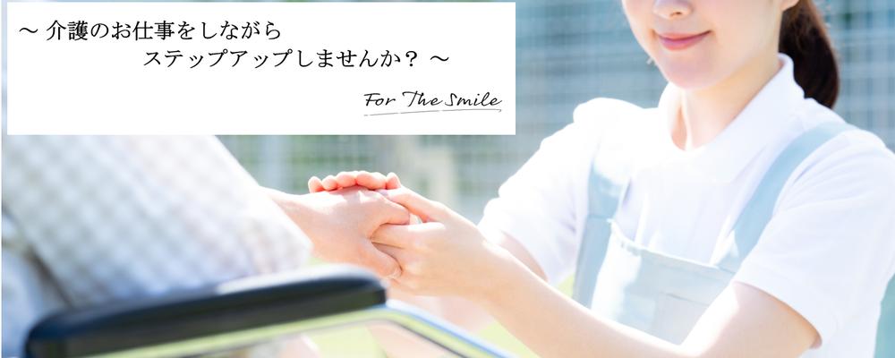 ファミリー・ホスピス 東京都介護職員就業促進事業 / AP | カイロス・アンド・カンパニー株式会社