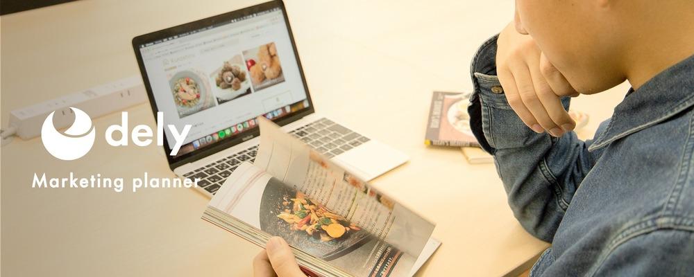 クラシルのマーケ戦略をリードするプロモーションMGR候補を募集! | dely株式会社