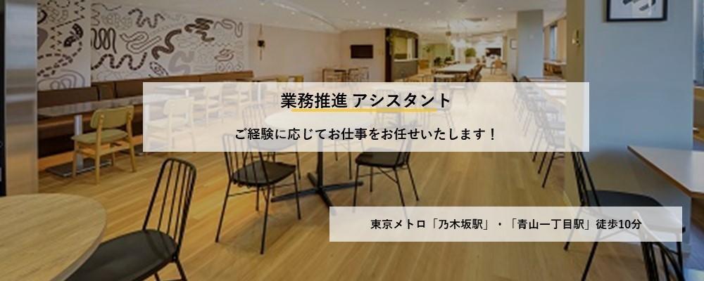乃木坂駅、青山一丁目駅から徒歩5分!経験を活かして働きませんか?   パーソルイノベーション株式会社