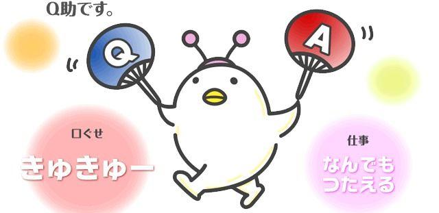 社内公募より選出されたキューアンドエーグループオリジナルキャラクター「Q助」!