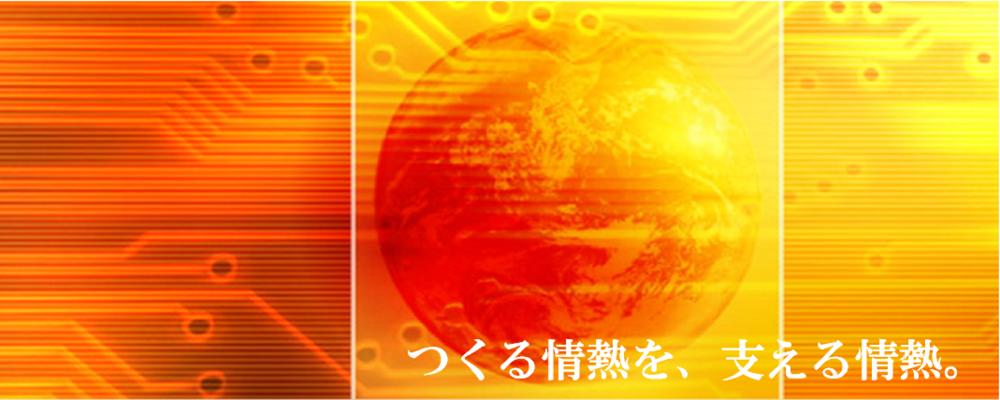 メカニカルCAE製品(ANSYS)に関するメジャーアカウントセールス   サイバネットシステム株式会社