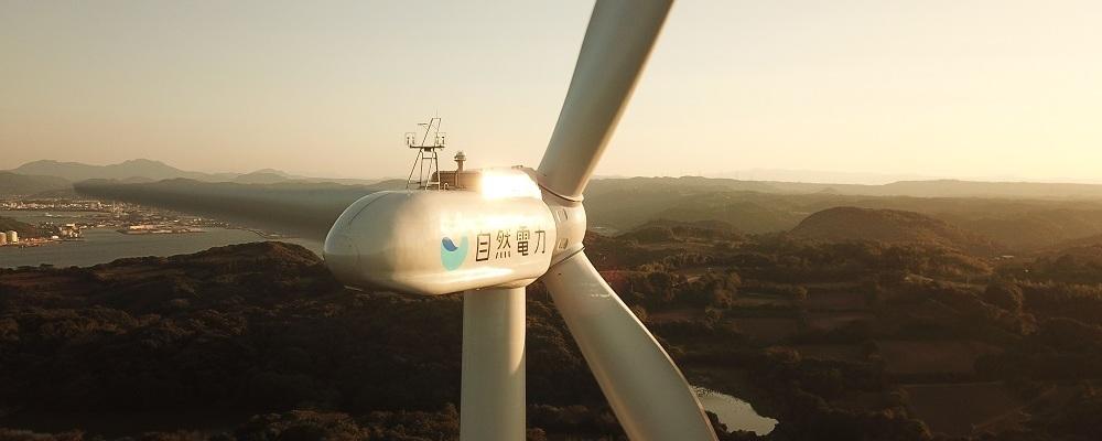 事業開発(風力・水力・バイオマス事業部)/ 日本全国で発電プロジェクトを開発しませんか!自然電力株式会社 | 自然電力株式会社