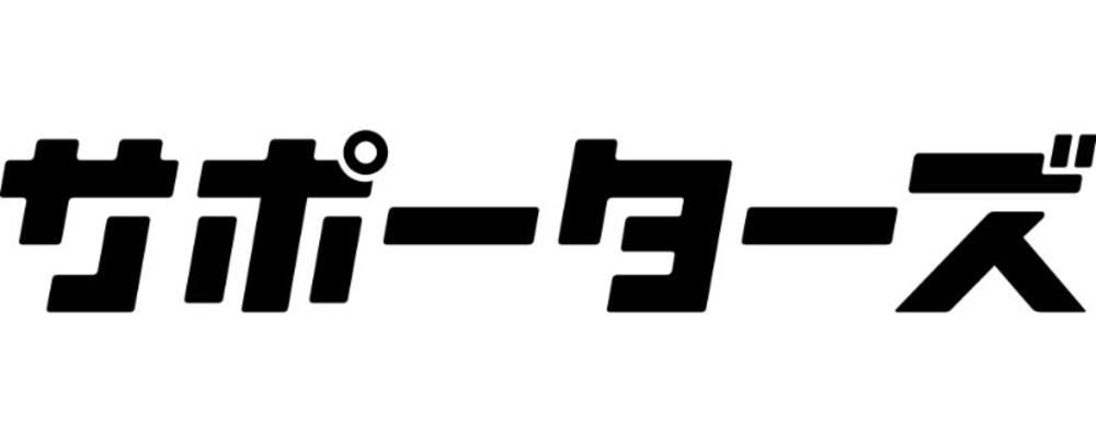 株式会社サポーターズ エンジニア採用支援事業本部 キャリアアドバイザー | 株式会社VOYAGE GROUP