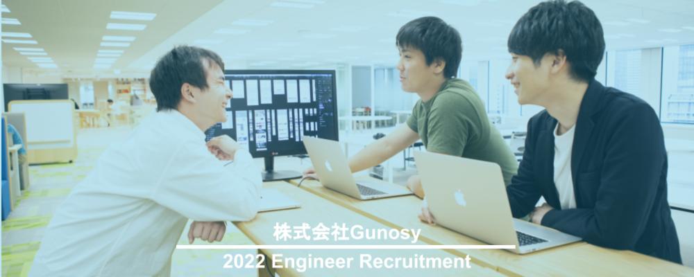 2022年度新卒採用/エンジニア職(データ分析コース)   株式会社Gunosy