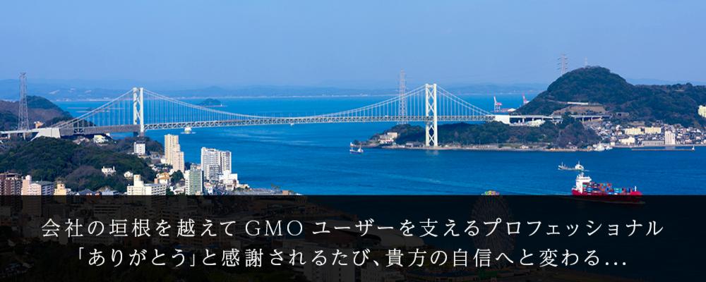 ☆お客さまサポート / 事務(下関)☆ | GMOクラウド株式会社