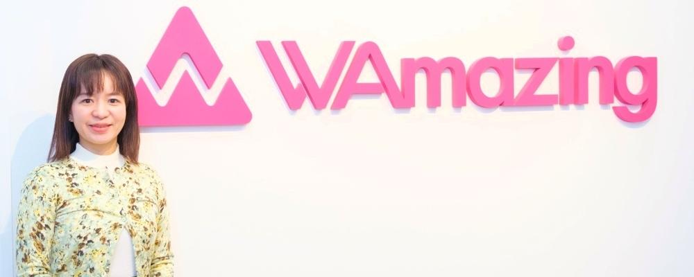 【正社員登用あり】事業推進スタッフ(急拡大中のインバウンドベンチャーで献身的に現場をサポート) | WAmazing株式会社