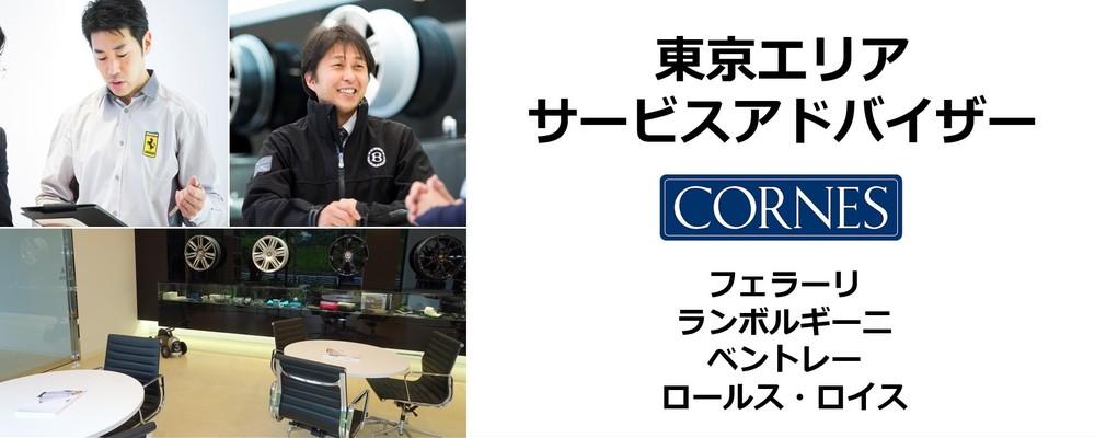 東京エリア/高級輸入車の整備に関わるお客様とのフロント業務 | コーンズグループ