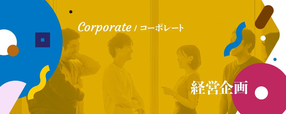 【経営企画】社長直下!キュービックの成長を担う経営企画を募集! | 株式会社キュービック