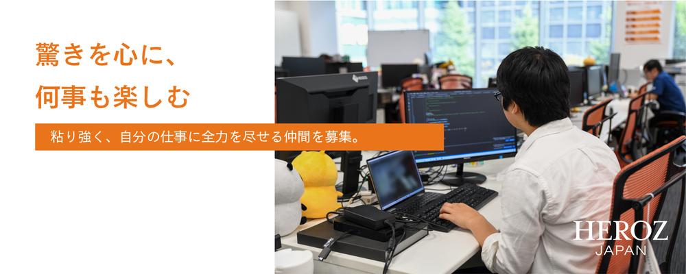【Webエンジニア】AIサービスを支えるエンジニア募集 | HEROZ株式会社