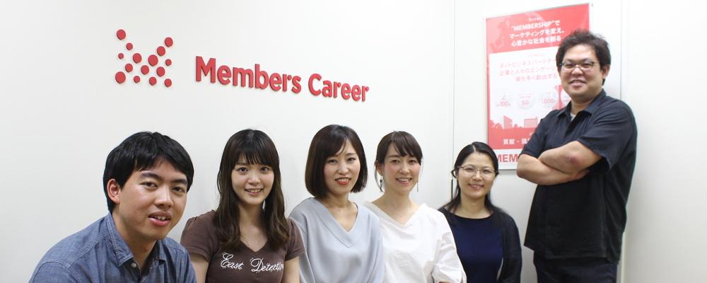 Webディレクター(常駐)/東京勤務 | 株式会社メンバーズキャリア
