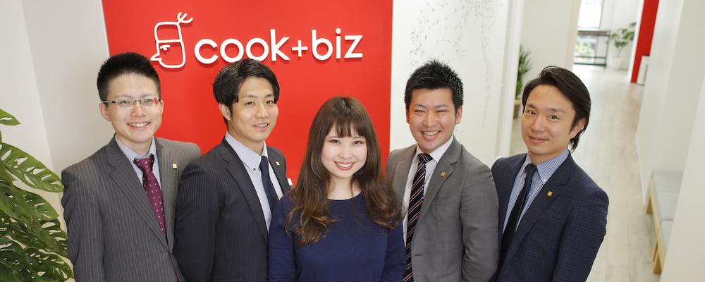 【企画営業】HR戦略事業部【五反田】   クックビズ株式会社