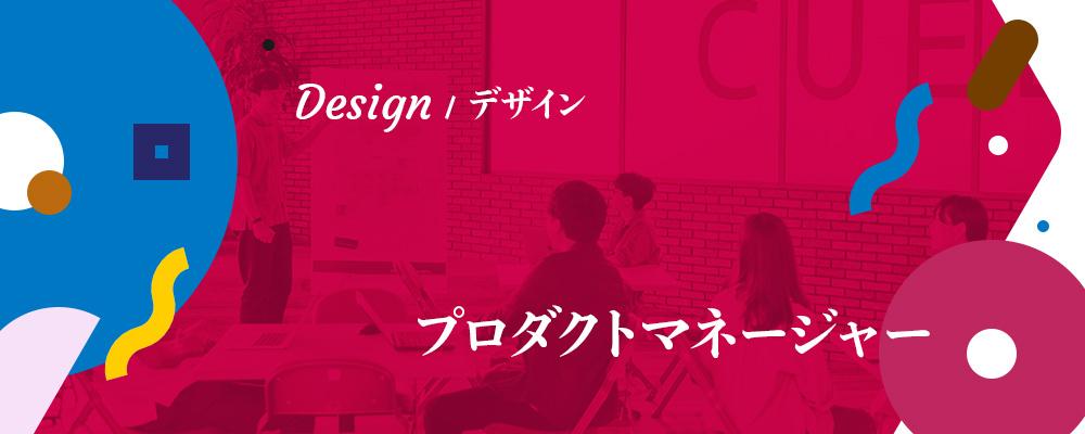 【プロダクトマネージャー】マーケティング×デザインの成長企業で自社サービスの価値を最大化させる責任者   株式会社キュービック