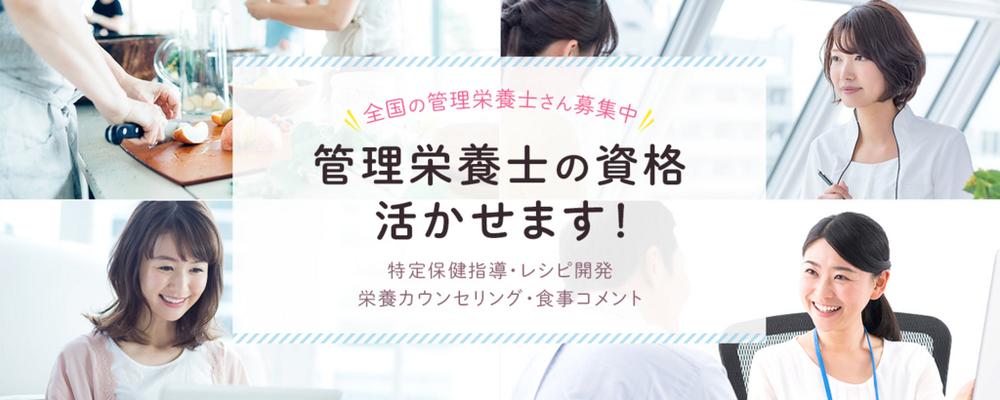 管理栄養士 食事トレーナー業務【ヘルスケア事業】 | メドピア株式会社