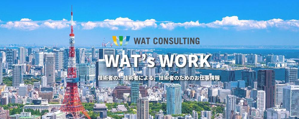 株式会社ワット・コンサルティング