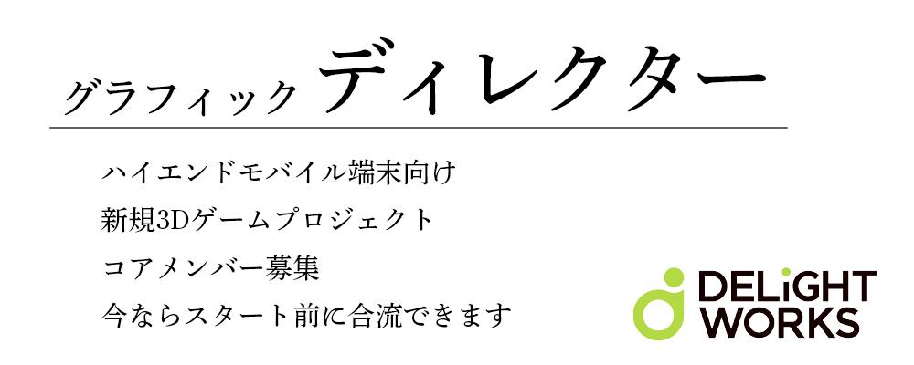 グラフィックディレクター   ディライトワークス株式会社