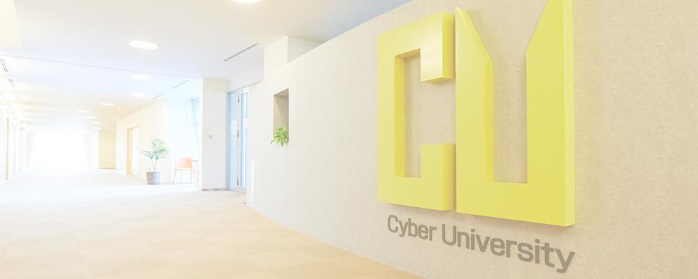 【システム部】WEB開発エンジニア | 株式会社サイバー大学