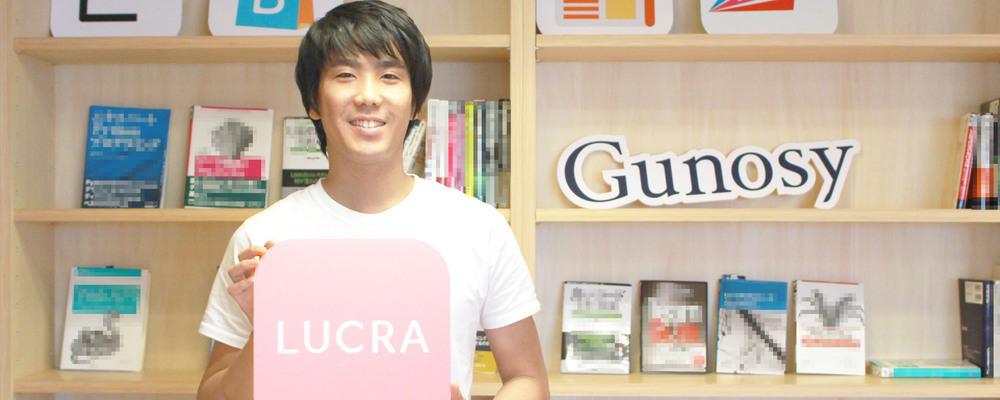 【新規事業担当】急成長中サービス「LUCRA」のサーバサイドエンジニア   株式会社Gunosy