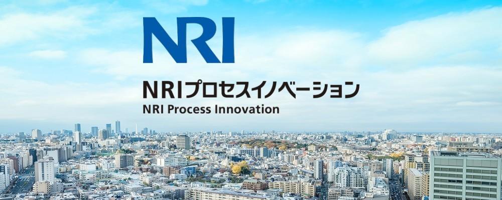 NRIプロセスイノベーション株式会社