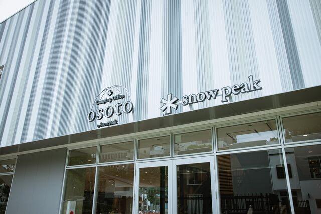 スノーピーク 久屋大通公園店と併設されています
