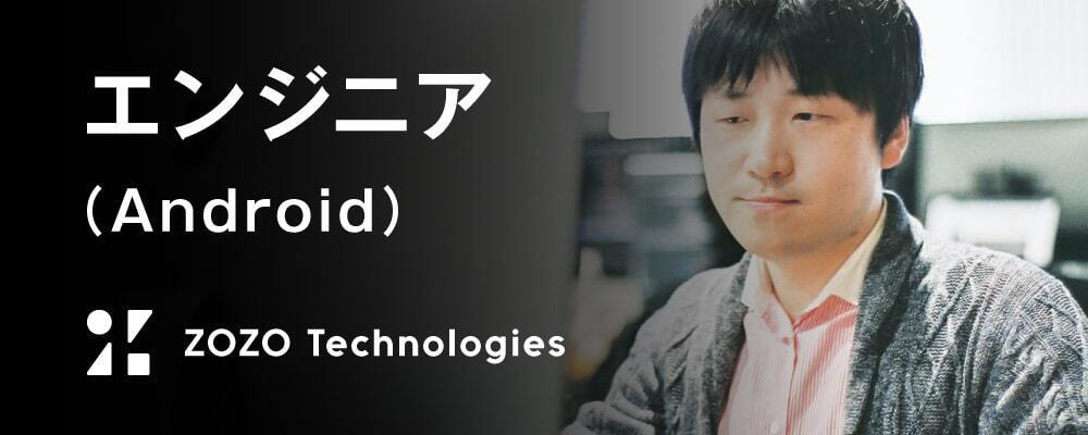 Androidエンジニア(オープンポジション) | 株式会社ZOZOテクノロジーズ