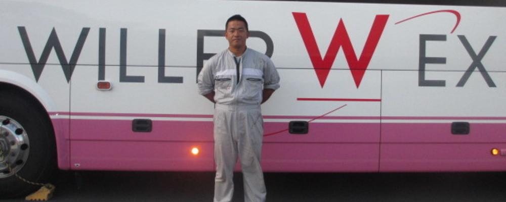 【本社営業所=東京】整備士/高速バス業界の イノベーションを牽引する WILLER EXPRESS | WILLER EXPRESS株式会社
