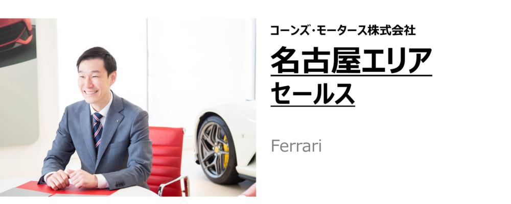 名古屋エリア/ フェラーリの営業   コーンズグループ