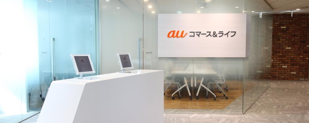 【障がい者雇用】アルバイト(オープンポジション) | auコマース&ライフ株式会社