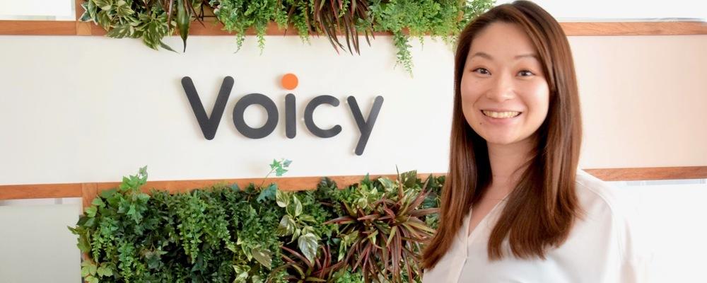 経理 | 株式会社Voicy