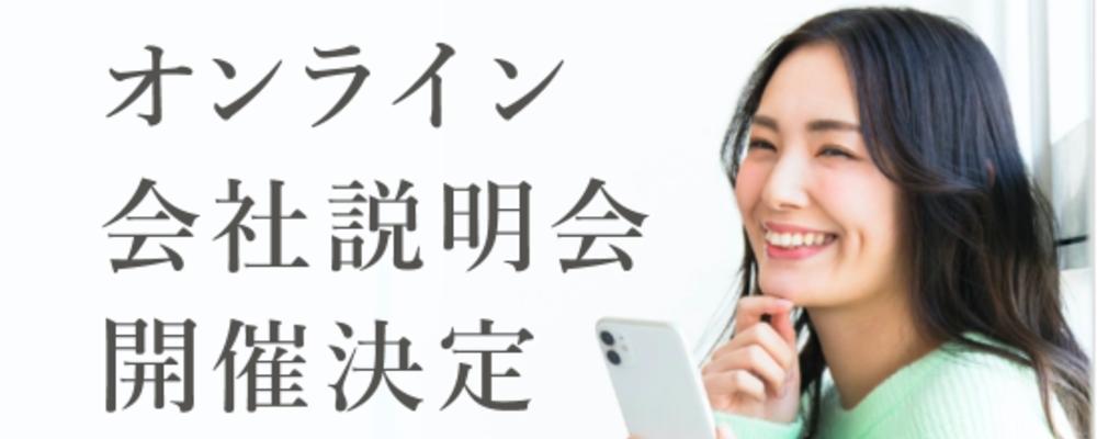 【レジーナクリニック 看護師様向け】オンライン会社説明会 | 株式会社レジーナホールディングス