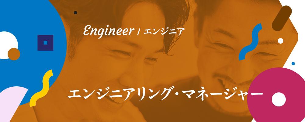 【エンジニアリング・マネージャー】 自社プロダクト開発チームを統括するマネージャー | 株式会社キュービック