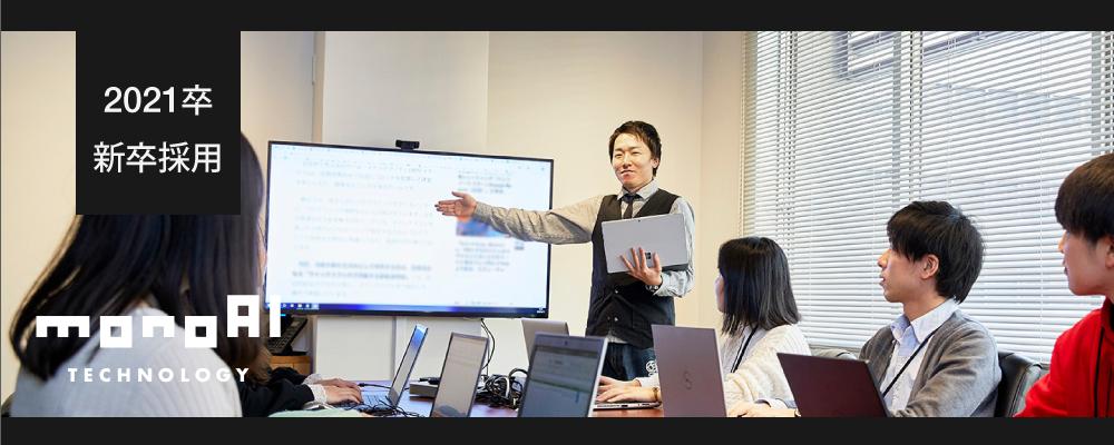 2021年3月卒【monoAI technology株式会社】QA自動化エンジニア | monoAIグループ