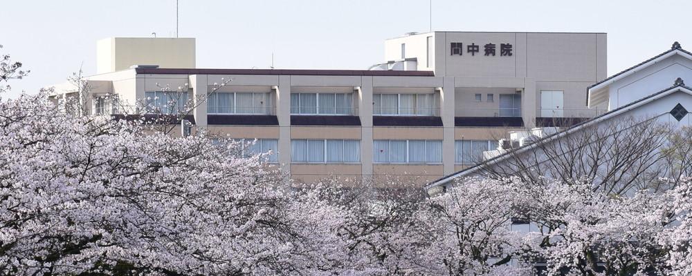 【医師常勤】綾和会 間中病院 | Medical Recruiting