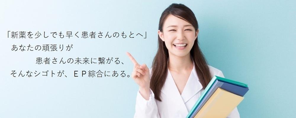 株式会社EP綜合