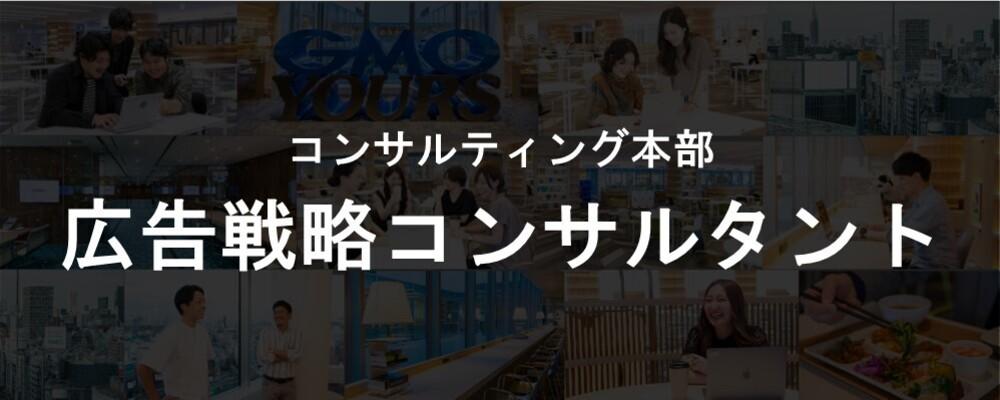 広告戦略コンサルタント  GMO NIKKO   GMOアドパートナーズ株式会社