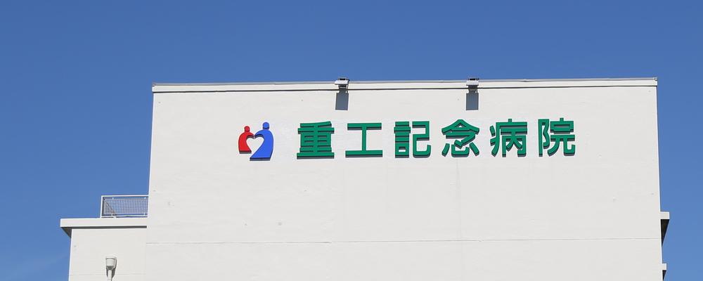 桂名会 重工記念病院 【ボランティア募集】 | Medical Recruiting
