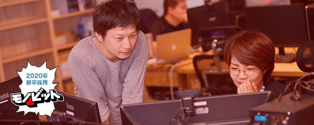 2020年3月卒【株式会社モノビット】ゲームグラフィックデザイナー(2D/3D) | モノビット・モリカトロンホールディングスグループ