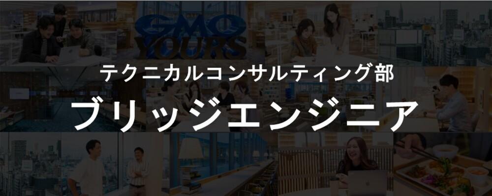 ブリッジエンジニア | GMO NIKKO | GMOアドパートナーズ株式会社
