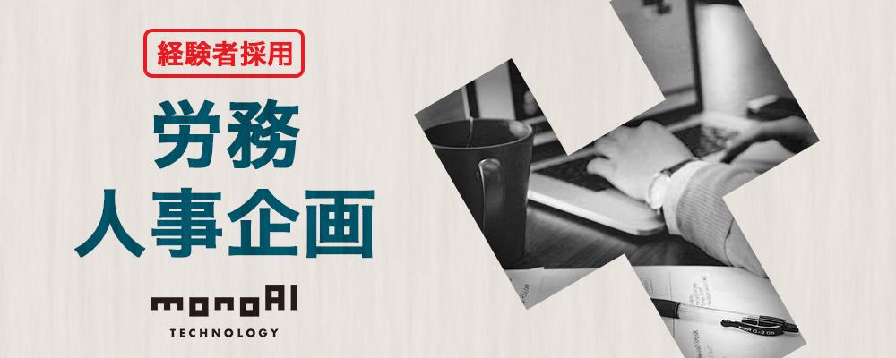 【東京】労務/人事企画 | monoAIグループ